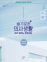 슬기로운 의사생활 OST 피아노 연주곡집 Original Version