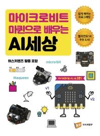 마이크로비트 마퀸으로 배우는 AI세상