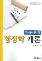 행정학 개론(최종정리)(9급)(2004)