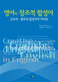 영어의 창조적 합성어 -은유적,환유적 합성어의 의미론-