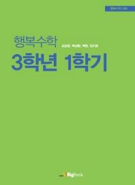 [빅북] 행복수학 3학년 1학기