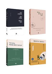 김유은 작가 에세이 전권 세트