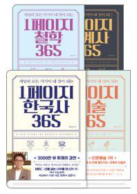 <1페이지 365> 시리즈 세트