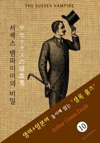 서섹스 뱀파이어의 비밀 ('셜록 홈즈' 추리소설  영어+일본어 동시에 읽기)