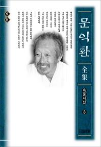늦봄 문익환 전집. 9