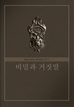 비밀과 거짓말 (미스터리 노블 011)