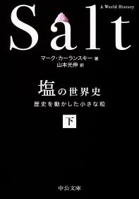 鹽の世界史 歷史を動かした小さな粒 下