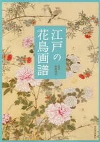 江戶の花鳥畵譜