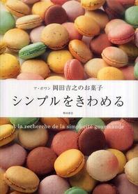 シンプルをきわめる ア.ポワン岡田吉之のお菓子