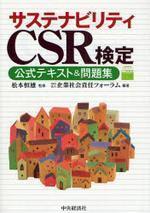 サステナビリティCSR檢定公式テキスト&問題集