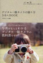 デジタル一眼カメラの撮り方きほんBOOK きほんを知ればきれいに撮れる.