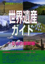 世界遺産ガイド 文化的景觀編