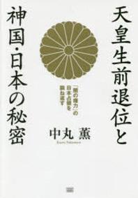 天皇生前退位と神國.日本の秘密 「闇の權力」の日本占領を跳ね返す