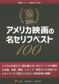 アメリカ映畵の名セリフベスト100
