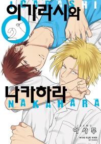 이가라시와 나카하라. 2