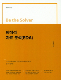 Be the Solver 탐색적 자료분석(EDA)-데이터 분석