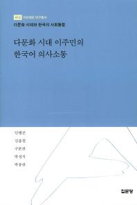 다문화 시대 이주민의 한국어 의사소통