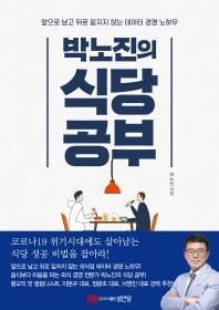 박노진의 식당공부