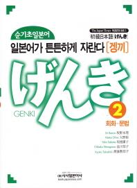순기초 일본어 겡끼 2(회화 문법)