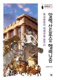 알렉산드로스와 헬레니즘