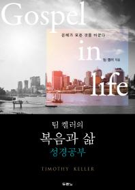 팀 켈러의 복음과 삶(성경공부)