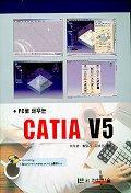 CATIA V5 (PC로 배우는) (Ver 5.7)