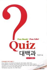 Quiz 대백과