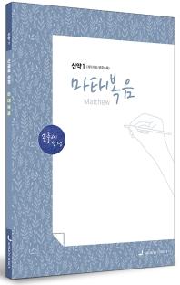 손글씨성경 마태복음 신약. 1(개역개정/본문수록)