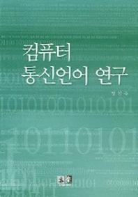 컴퓨터 통신언어 연구