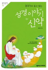 중국어로 듣고 읽는 성경 이야기: 신약