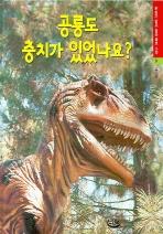 공룡도 충치가 있었나요