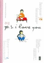 추신 p.s. i love you