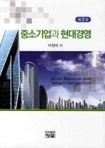 중소기업과 현대경영(2010)
