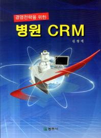 경영전략을 위한 병원 CRM