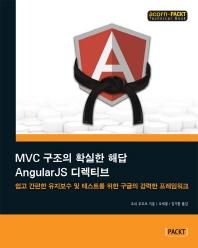 MVC 구조의 확실한 해답 Angular JS 디렉티브
