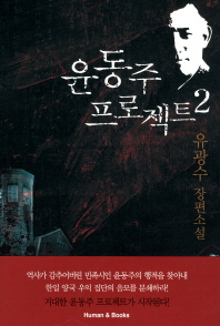 윤동주 프로젝트. 2
