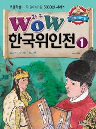 Wow 한국위인전. 1: 임금편 장군편 학자편