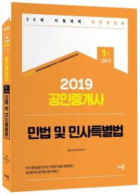 민법 및 민사특별법 기본서(공인중개사 1차)(2019)