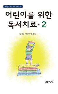 어린이를 위한 독서치료. 2
