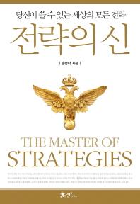 전략의 신