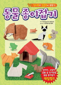 동물 종이접기