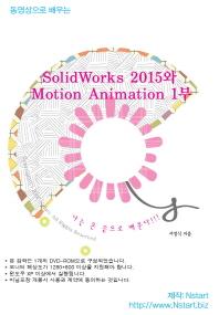 동영상으로 배우는 SolidWorks 2015와 Motion Animation. 1(DVD)