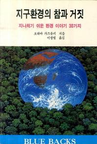 지구환경의 참과 거짓