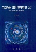 TOP을 위한 전략경영 2.7