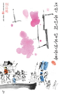 조선 문인의 일본견문록: 해유록