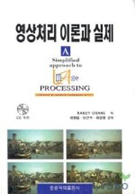 영상처리 이론과 실제  (A SIMPLIFIED APPROACH TO IMAGE PROCESSING)
