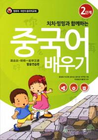 치치 밍밍과 함께하는 중국어 배우기. 2: 발음연습편