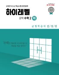 하이레벨 중학 수학 중2-하(2019)