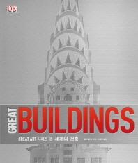 Great Buildings: 세계의 건축