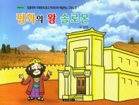 평화의 왕 솔로몬